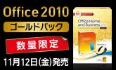 Office2010 ゴールドパック新登場!