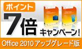 Office2010にアップグレードしよう!