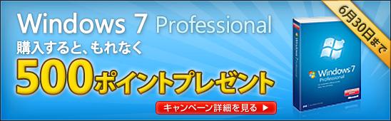 Windows 7 Professinal 500ポイントプレゼントキャンペーン