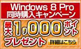 Windows 8 同時購入で最大1,000ポイントプレゼント