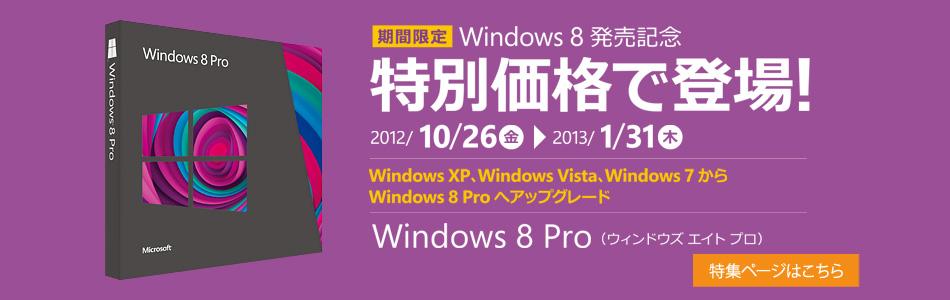 Windows 8 期間限定特別優待価格