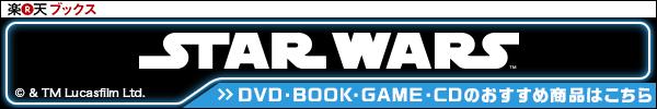 スター・ウォーズのDVD、本、CD、ゲームなど満載!
