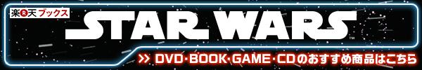 新作の公開も決まったスター・ウォーズのDVD・書籍・CD・ゲームなど満載!