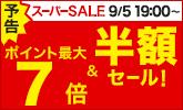 【予告】スーパーセール開催決定!