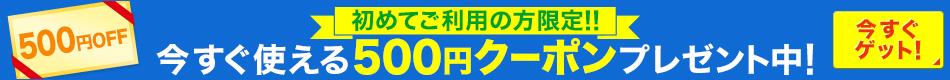 初めてご利用の方限定!!今すぐ使える500円クーポンプレゼント中!今すぐゲット!
