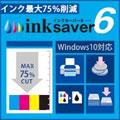 【ポイント10倍】 InkSaver 6<インク節約ソフト>