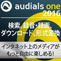 Audials One 2016 ������?����