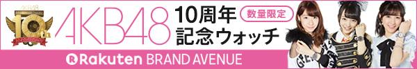 ��Rakuten BRAND AVENUE��AKB48 10��ǯ��ǰ����ܥ����å���