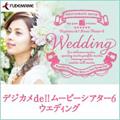 �ǥ�����de!!��ӡ���������6 Wedding