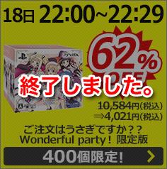 [18��22��00��22��29] ����ʸ�Ϥ������Ǥ������� Wonderful party�� ������ 10,584��(�ǹ�)��4,021��(�ǹ�)62%OFF 400�ĸ��ꡪ�Ͻ�λ�������ޤ�����
