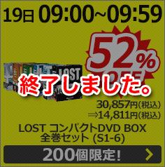 [19��09��00��09��59] LOST ����ѥ���DVD BOX �������å� (S1-6) 30,857��(�ǹ�)��14,811��(�ǹ�)52%OFF 200�ĸ��ꡪ�Ͻ�λ�������ޤ�����