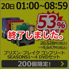 [20��01��00��08��59] �ץꥺ�֥쥤�� ����ץ��SEASONS1��4 DVD���å�  20,528��(�ǹ�)��9,647��(�ǹ�)53%OFF 200�ĸ��ꡪ�Ͻ�λ�������ޤ�����