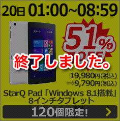 [20��01��00��08��59] StarQ Pad ��Windows 8.1��ܡ� 8��������֥�å� 19,980��(�ǹ�)��9,790��(�ǹ�)51%OFF 120�ĸ��ꡪ�Ͻ�λ�������ޤ�����