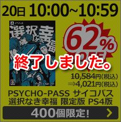 [20��10��00��10��59] PSYCHO-PASS �������ѥ� ����ʤ���ʡ�������ǡ�PS4�� 10,584��(�ǹ�)��4,021��(�ǹ�)62%OFF 400�ĸ��ꡪ�Ͻ�λ�������ޤ�����