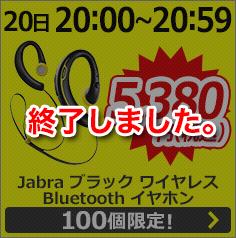 [20��20��00��20��59] Jabra �֥�å� �磻��쥹 Bluetooth ����ۥ� 5,380��(�ǹ�) 100�ĸ��ꡪ�Ͻ�λ�������ޤ�����