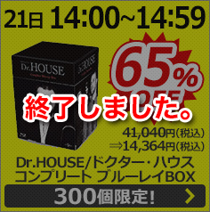 [21��14��00��14��59] Dr.HOUSE/�ɥ��������ϥ��� ����ץ�� �֥롼�쥤BOX 41,040��(�ǹ�)��14,364��(�ǹ�)65%OFF 300�ĸ��ꡪ�Ͻ�λ�������ޤ�����