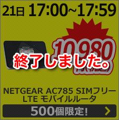 [21��17��00��17��59] NETGEAR AC785 SIM�ե LTE ��Х���롼�� 10,980��(�ǹ�) 500�ĸ��ꡪ�Ͻ�λ�������ޤ�����