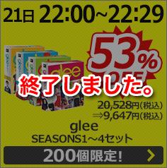 [21��22��00��22��29] glee SEASONS1��4���å�  20,528��(�ǹ�)��9,647��(�ǹ�)53%OFF 200�ĸ��ꡪ�Ͻ�λ�������ޤ�����