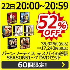 [22��20��00��20��59] �С��Ρ��ƥ����������ѥ��εս� SEASONS1��7 DVD���å�  35,925��(�ǹ�)��17,243��(�ǹ�)52%OFF 60�ĸ��ꡪ