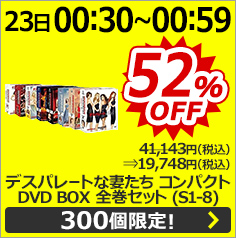 [23��00��30��00��59] �ǥ��ѥ졼�Ȥʺʤ��� ����ѥ���DVD BOX �������å� (S1-8) 41,143��(�ǹ�)��19,748��(�ǹ�)52%OFF 300�ĸ��ꡪ