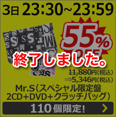 [9��3��23��30~23��59] Mr.S (���ڥ��������� 2CD��DVD�ܥ���å��Хå�) 11,880��(�ǹ�)��5,346��(�ǹ�)55%OFF 110�ĸ��ꡪ�Ͻ�λ�������ޤ�����