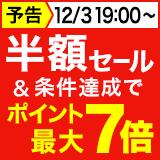 【予告】楽天スーパーSALE開催!