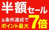 【楽天ブックス】スーパーSALE開催中!