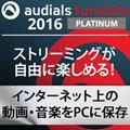 【動画・音楽保存】Audials Tunebite 2016 Platinum