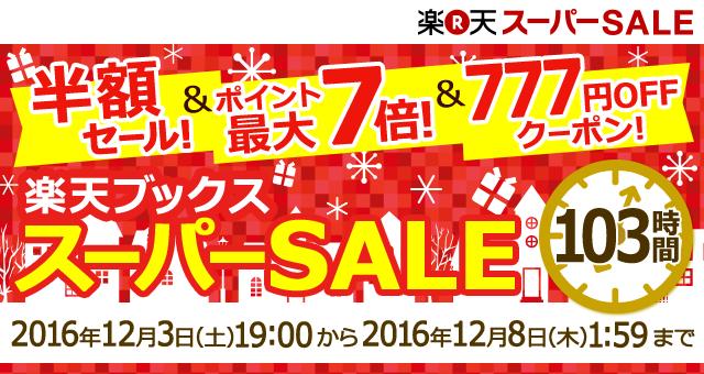 半額セール!&ポイント最大7倍!&777円OFFクーポン! 楽天ブックス スーパーSALE 103時間 2016年12月3日(土)19:00 から 2016年12月8日(木)1:59 まで