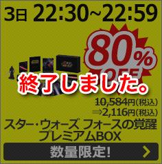 [12月3日22:30〜22:59] スター・ウォーズ フォースの覚醒 プレミアムBOX  10,584円(税込)⇒2,116円(税込) 80%OFF 数量限定!は終了いたしました。