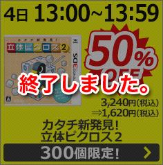 [12月4日13:00〜13:59] カタチ新発見! 立体ピクロス2  3,240円(税込)⇒1,620円(税込) 50%OFF 300個限定!は終了いたしました。