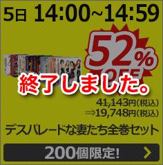 [12月5日14:00〜14:59] デスパレードな妻たち全巻セット  41,143円(税込)⇒19,748円(税込) 52%OFF 200個限定!は終了いたしました。