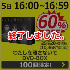 [12月5日16:00〜16:59] わたしを離さないで DVD-BOX   25,920円(税込)⇒10,368円(税込) 60%OFF 100個限定!は終了いたしました。