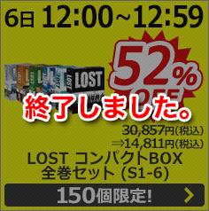 [12月6日12:00〜12:59] LOST コンパクトBOX 全巻セット (S1-6)  30,857円(税込)⇒14,811円(税込) 52%OFF 150個限定!は終了いたしました。