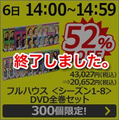 [12月6日14:00〜14:59] フルハウス <シーズン1-8> DVD全巻セット  43,027円(税込)⇒20,652円(税込) 50%OFF 300個限定!は終了いたしました。