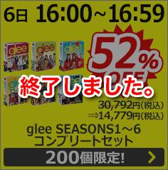 [12月6日16:00〜16:59] glee SEASONS1〜6コンプリートセット  30,792円(税込)⇒14,779円(税込) 52%OFF 200個限定!は終了いたしました。
