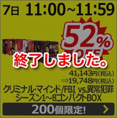 [12月7日11:00〜11:59] クリミナル・マインド/FBI vs.異常犯罪 シーズン1〜8コンパクトBOX  41,143円(税込)⇒19,748円(税込) 52%OFF 200個限定!は終了いたしました。