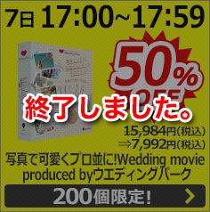 [12月7日17:00〜17:59] 写真で可愛くプロ並に!Wedding movie produced byウエディングパーク  15,984円(税込)⇒7,992円(税込) 50%OFF 200個限定!は終了いたしました。