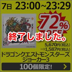 [12月7日23:00〜23:29] ドラゴンクエストモンスターズ ジョーカー3  5,670円(税込)⇒1,587円(税込) 72%OFF 100個限定!は終了いたしました。