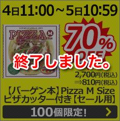 [12月4日11:00〜12月5日10:59] 【バーゲン本】Pizza M Size ピザカッター付き【セール用】 2,916円(税込)⇒1,166円(税込)70%OFF 100個限定!は終了いたしました。