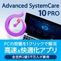 【最適化・高速化】Advanced SystemCare 10 PRO 3ライセンス