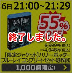 [3月6日21:00〜21:29] 【限定ジャケット】ハリー・ポッター ブルーレイ コンプリート セット(8枚組)【Blu-ray】  8,999円(税込)⇒4,048円(税込) 55%OFF 1,000個限定!は終了いたしました。
