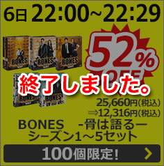 [6日22:00〜22:29] BONES -骨は語るー シーズン1〜5セット  25,660円(税込)⇒12,316円(税込) 52%OFF 100個限定!は終了いたしました。