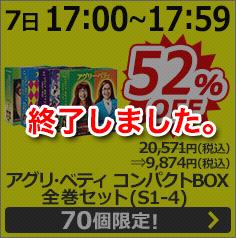 [7日17:00〜17:59]アグリ・ベティ コンパクトBOX 全巻セット(S1-4)  20,571円(税込)⇒9,874円(税込)52%OFF 70個限定!は終了いたしました。