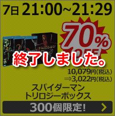 [3月7日21:00〜21:29] スパイダーマン トリロジーボックス  10,079円(税込)⇒3,022円(税込) 70%OFF 300個限定!は終了いたしました。