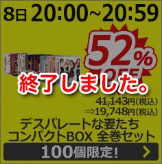 [3月8日20:00〜20:59] デスパレートな妻たち コンパクトBOX 全巻セット  41,143円(税込)⇒19,748円(税込) 52%OFF 100個限定!は終了いたしました。