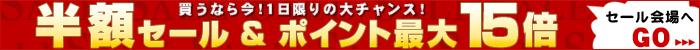 【楽天ブックス】スーパーSALE:50%OFFセール