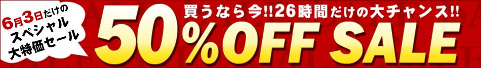 1日限りの大チャンス!50%OFF SALE!!