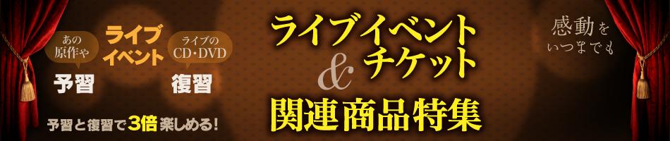 楽天チケット×楽天ブックス合同企画 ライブイベントチケット&関連商品特集