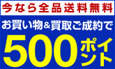 お買い物&買い取りで500ポイントプレゼントキャンペーン